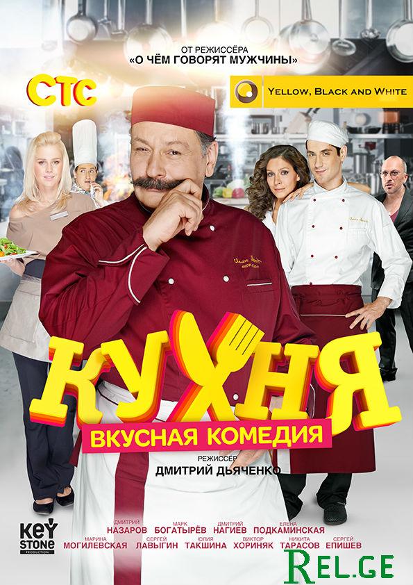 КУХНЯ / სამზარეულო-სეზონი 1, სერია 1–2 (20) (ქართულად)  ...